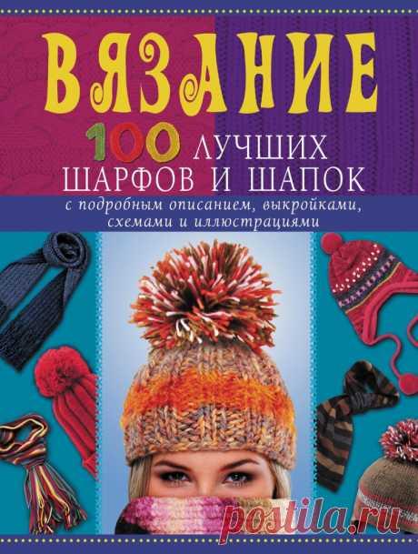 Альбом «ВЯЗАНИЕ. 100 лучших шарфов и шапок»