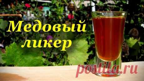 Медовый ликер - вкусный напиток при простуде