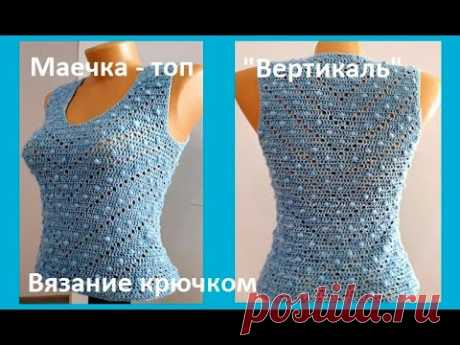 """Маечка ТОП """" Вертикаль"""", Вязание КРЮЧКОМ , crochet blouse ( В № 224)"""