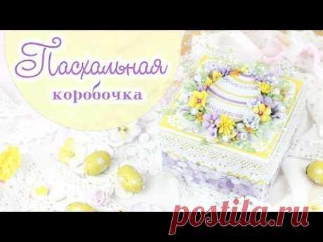 Пасхальная КОРОБОЧКА для яиц/ Скрапбукинг / Пасха идеи/ Scrapbooking tutorial/ Easter box for eggs