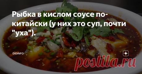 """Рыбка в кислом соусе по-китайски (у них это суп, почти """"уха""""). Щедрое добавление сычуаньского перца в тарелку и свежего чеснока - для экстремалов! Очень люблю это блюдо. Вот просто очень-очень. Но не стала использовать кликбейкерские заголовки типа """"Теперь я это ем каждый день"""", или """"Когда гости на пороге, то я знаю, чем их удивить за 5 минут""""... и т.п. Хотя всё верно, по сути. Как только попадаю в Верею и покупаю карпа (а они там на рынке здоровущие, по"""