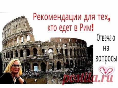 Что надо знать перед поездкой в Рим? Мой опыт и рекомендации.