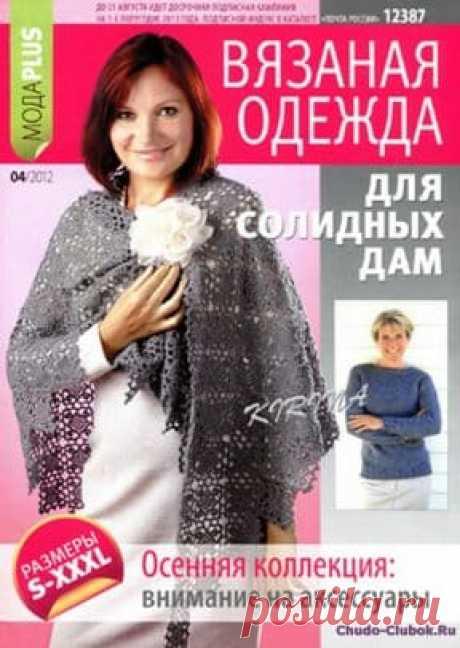 Вязаная одежда для солидных дам 2012-04 | ✺❁журналы на КЛУБОК-чудо ❣ ❂ ►►➤Более ♛ 8 000❣♛ журналов по вязанию Онлайн✔✔❣❣❣ 70 000 узоров►►Заходите❣❣ %
