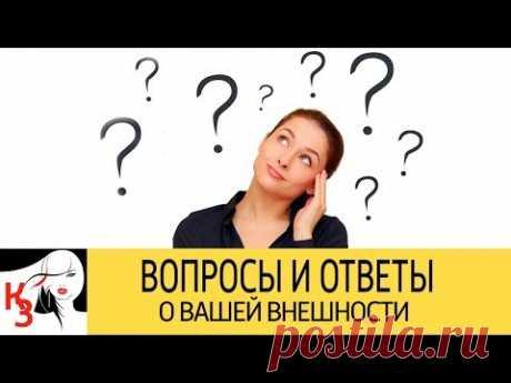 17 Вопросов и ответов о внешности человека. Почему, от чего, как помочь… - YouTube