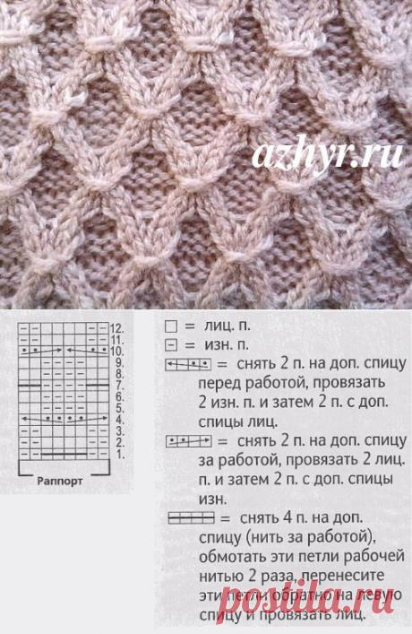 Рельефный узор ромб спицами | Ажур