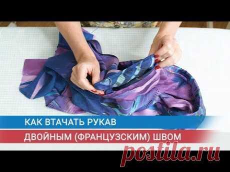 Как втачать рукав двойным французским швом
