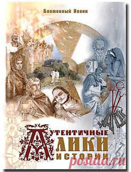 Аутентичные лики истории - Аутентичная история - Книги блаженного Иоанна