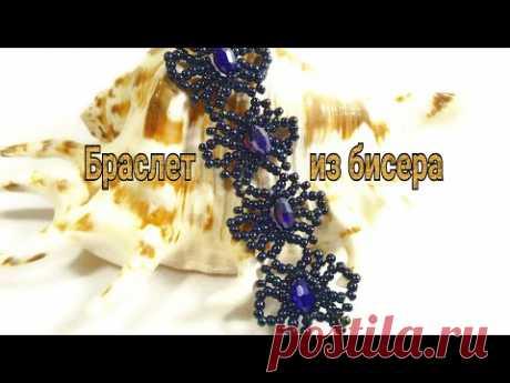 Красивый БРАСЛЕТ из Бисера Своими Руками / ЧОКЕР из бисера / BRACELET of Busins and Beads