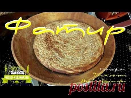 Как приготовить фатир - таджикская слоеная лепешка