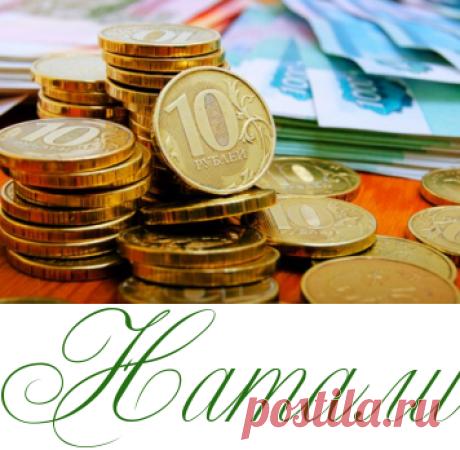 Финансовый прогноз на 2019 год - Приемная астролога - Информационно - развлекательный портал.