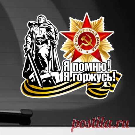 Я помню, я горжусь - Наклейка на автомобиль от VseMayki.RU