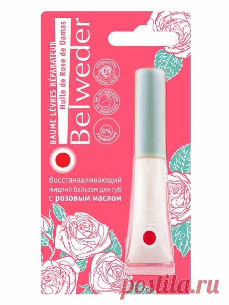 Восстанавливающий жидкий бальзам для губ с розовым маслом (снежные лепестки).
