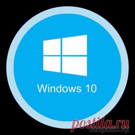 Как записать образ Windows на диск — 7 способов Давайте разберемся, как записать образ Windows на диск разными способами, для последующей установки операционной системы на компьютер. На многих компьютерах имеется специальное устройство: дисковод — ...
