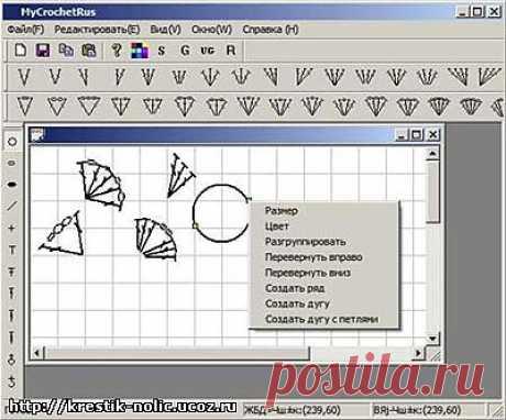 Программы для вязания крючком MyCrochet - Другое - Программы - Каталог файлов - Крестик - нолик