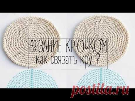 ¿La labor de punto por el gancho - Como vincular el círculo? — El Yandex. El vídeo