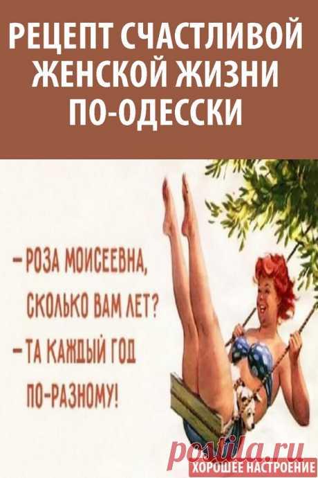 Рецепт счастливой женской жизни по-одесски