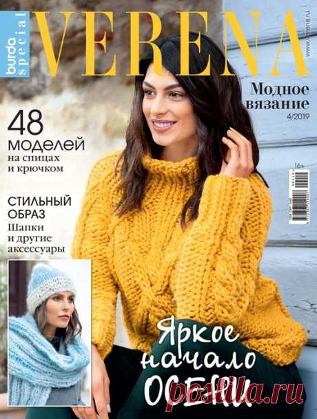 Verena. Модное вязание №4 2019.