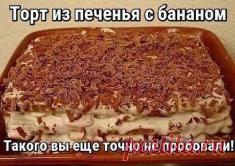 Готовим вкусно - Вкуснейший торт из печенья с бананом
