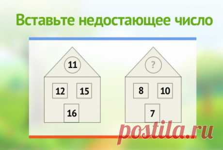 Вставьте пропущенное число 11 12 15 16 _ 8 10 7, вопрос IQ теста по методике Айзенка, вставьте недостающее число домики, правильный ответ