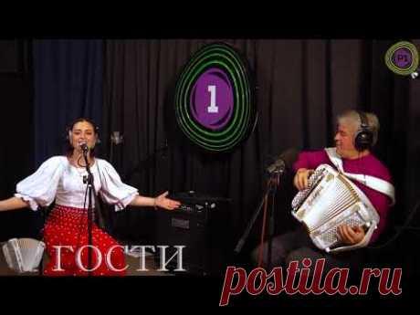 "Марта Серебрякова в программе Валерия Сёмин ""ГОСТИ"" на ""Радио-1"""