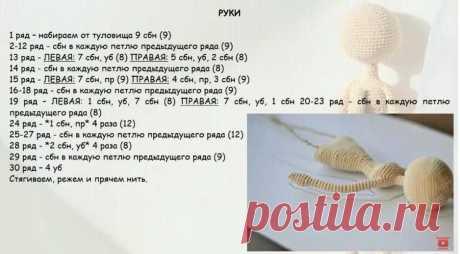 как связать ручки для куклы крючком: 2 тыс изображений найдено в Яндекс.Картинках