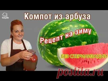НЕ классический КОМПОТ на зиму из арбуза, необычный безалкогольный напиток. ПОХВАСТАЙСЯ зимой! - YouTube