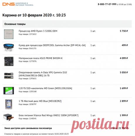 Самый дешёвый игровой комп на AMD [зима 2020] | Прообзор.рф | Яндекс Дзен