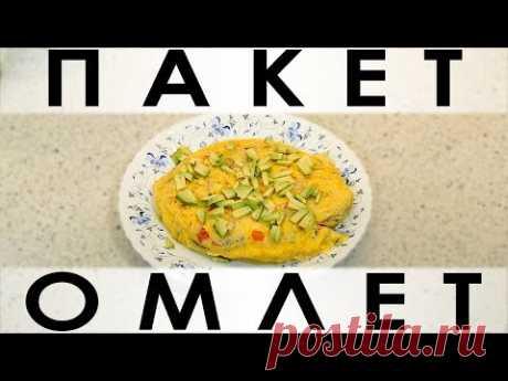 Пакет-омлет: лёгкий, диетический способ приготовления вкусного омлета