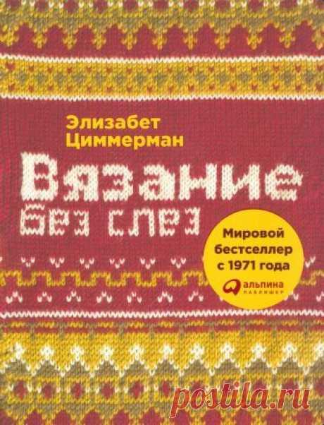 Вязание без слез (Циммерман Э.) – купить книгу с доставкой в интернет-магазине «Читай-город». ISBN: 9785961457247.