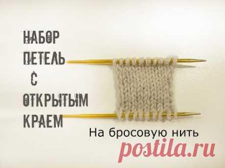 Набор петель спицами с открытым краем. Набор петель на бросовую нить.