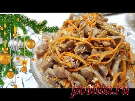 ЭКОНОМНЫЙ РЕЦЕПТ очень вкусного блюда / НЕОБЫКНОВЕННАЯ ВКУСНЯТИНА / Куриные Желудки По-Корейски