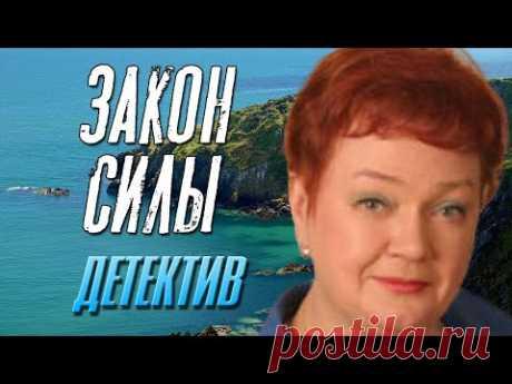 Детектив про власть нравов - Закон силы / Русские детективы новинки 2020