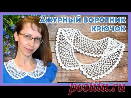 Аксессуар крючком - вяжем ажурный воротничок для платья или блузки