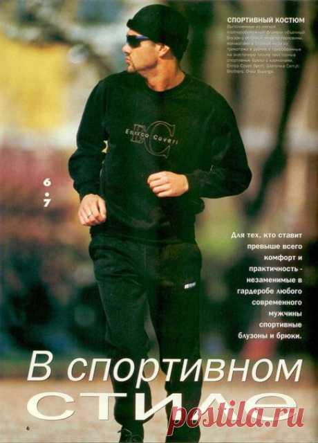 Спортивный костюм мужской размеры 48,50,52,54 Источник: https://vk.com/lekalovk