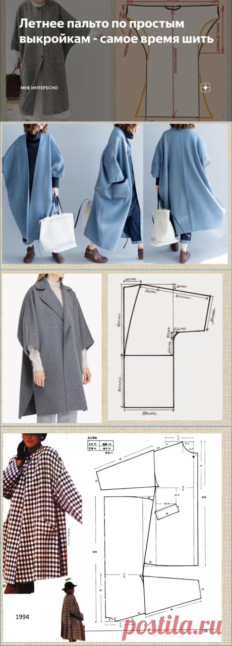 Летнее пальто по простым выкройкам - самое время шить   МНЕ ИНТЕРЕСНО   Яндекс Дзен