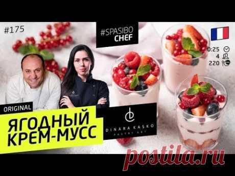 Обалденный КРЕМ ДЛЯ ТОРТА за 15 минут: хоть ложкой ешь! #175 - рецепт Динары Касько