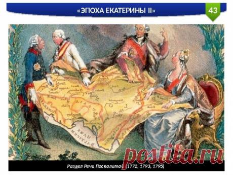 ¿Las secciones de Polonia en el siglo XVIII — si había Rusia por su iniciador? - A que a los rebaños los dones de libertad...