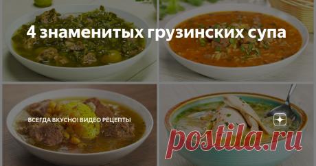 4 знаменитых грузинских супа Супы в грузинской кухне, занимают особое место. Наваристые, ароматные, сытные и необыкновенно вкусные. Сразу 4 рецепта самых знаменитых грузинских супов в нашем рецепте.