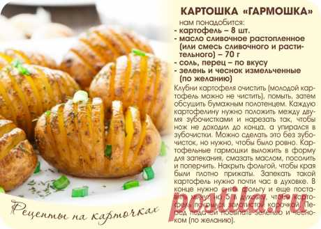#рецепт #картошка #гармошка #картофель