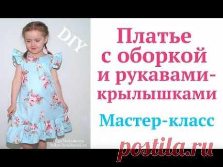 aa3fdc0e046 Как сшить платье с воланом внизу и крылышками на плечах МК платье для  девочки
