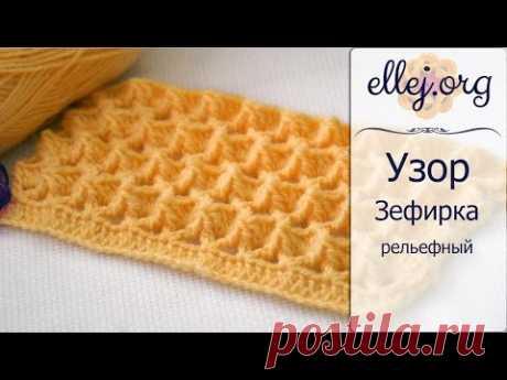 🔹 Рельефный 3D Узор Зефирка крючком • Marshmallow crochet stitch • МК и схема вязания • ellej.org
