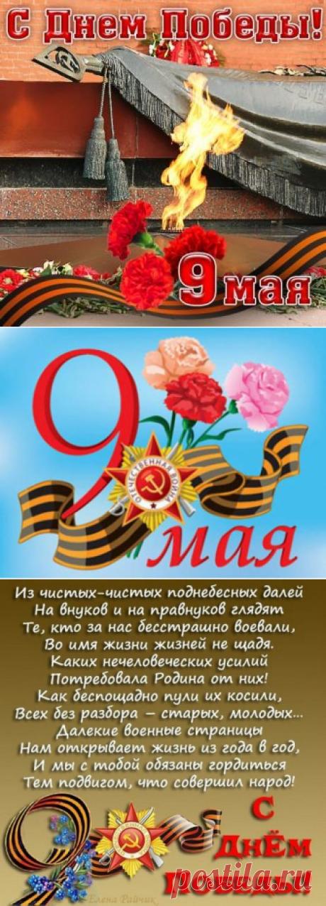 День Победы - Поздравления с 9 Мая — Стихи, Короткие СМС, Пожелания, Открытки, Картинки