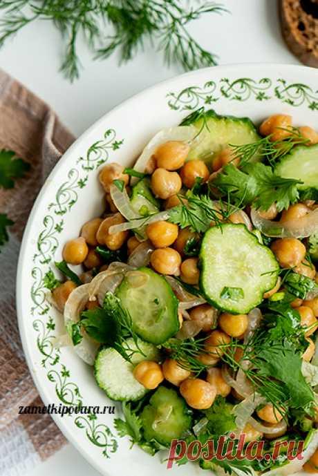 Салат из нута с огурцами | Простые кулинарные рецепты с фотографиями