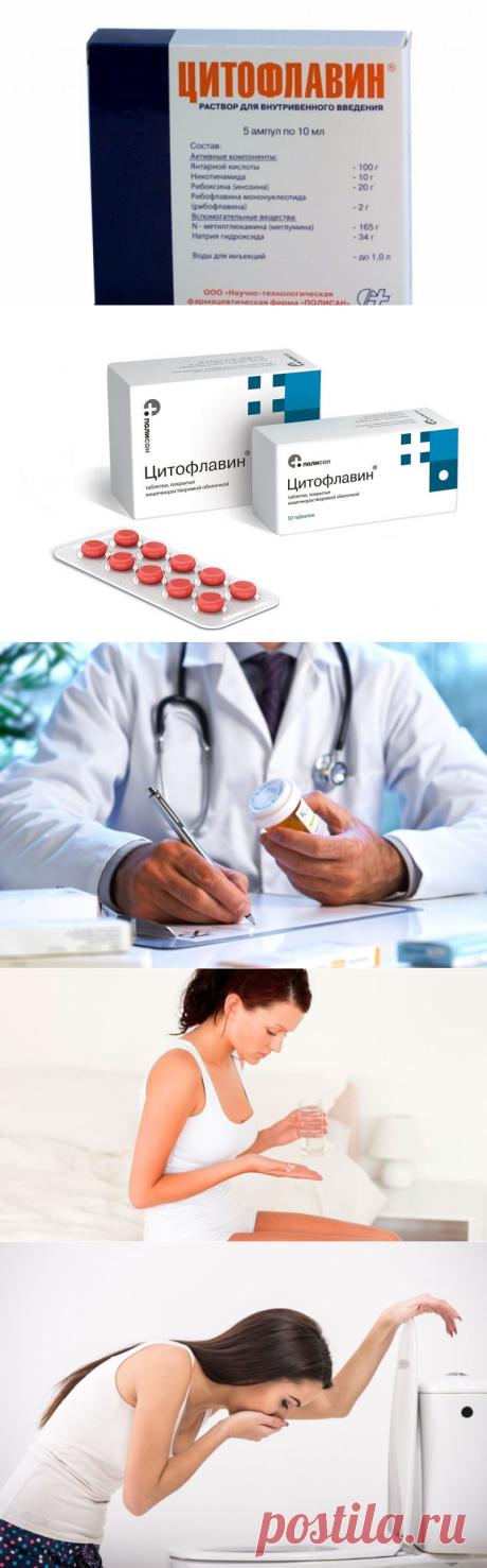 ?⚕️ Цитофлавин повышает давление или нет? [+аналоги]