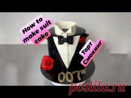 👔HOW TO MAKE SUIT CAKE / КАК СДЕЛАТЬ ТОРТ СМОКИНГ 👔
