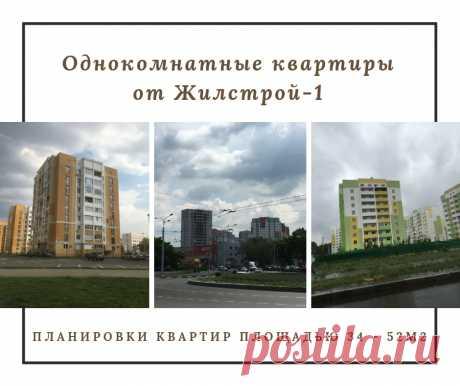 Однокомнатные квартиры от ЖС1