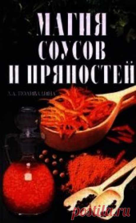 Книга Магия соусов и пряностей - читать онлайн.