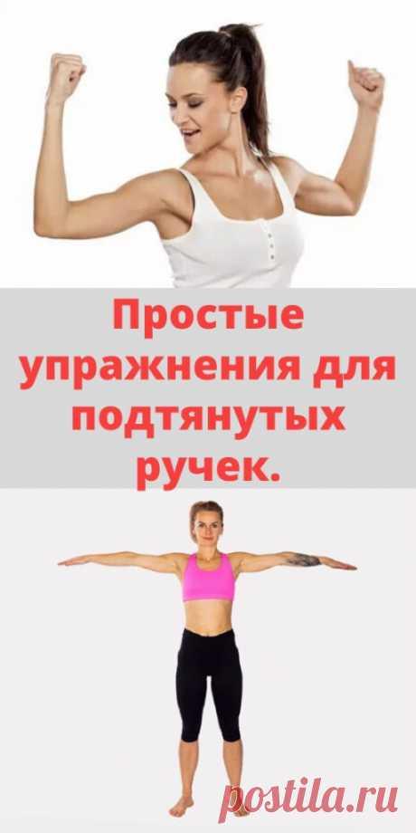 Простые упражнения для подтянутых ручек. - My izumrud