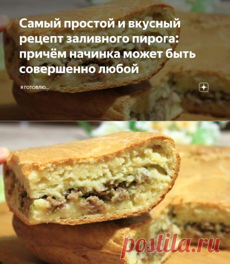 Самый простой и вкусный рецепт заливного пирога: причём начинка может быть совершенно любой | Я Готовлю... | Яндекс Дзен