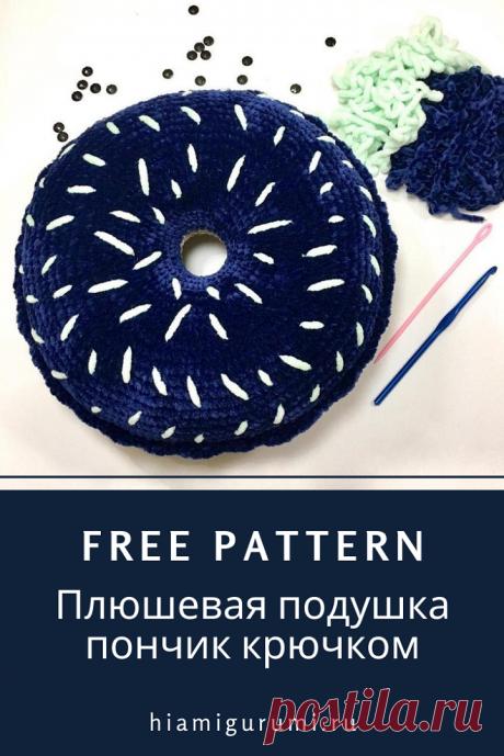 Вязаная подушка пончик крючком из плюшевой пряжи #схемыкрючком #вязанаяподушка #подушкакрючком #freecrochetpattern #crochetpattern #crochetpillow